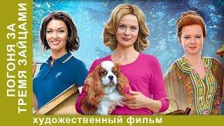 Погоня за тремя зайцами. 4 Серия.  Мелодрама. Лучшие Мелодрамы. StarMedia