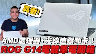 【Joeman】AMD處理器+光線追蹤顯卡!ROG G14電競筆電開箱!
