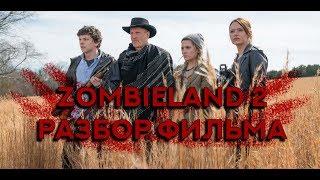 Разбор Фильма Zombieland 2