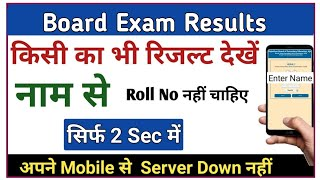 Rbse Name se Result Kaise dekhe 2020 Class 10th, Class12th ! How to Check Result by Name #Rbse
