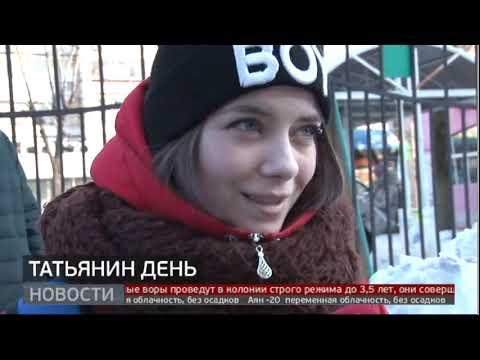 Татьянин день. Новости. 24/01/2020. GuberniaTV