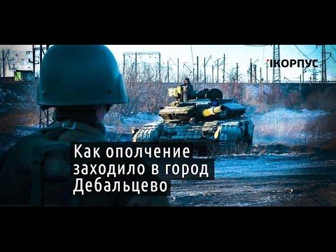 Как ополчение заходило в город Дебальцево / репортаж icorpus.ru