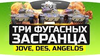 ТРИ ФУГАСНЫХ ЗАСРАНЦА! ● Джов, Дез и Ангелос снова вместе!
