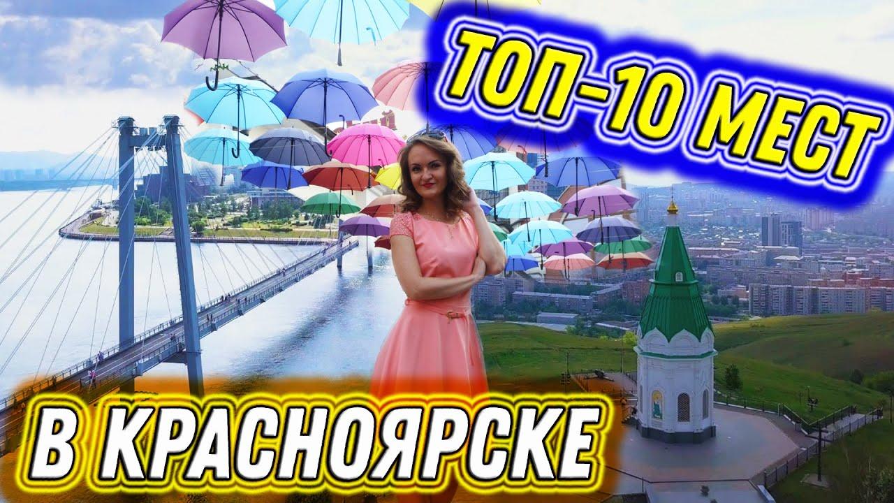 #74. ТОП-10 мест в КРАСНОЯРСКЕ. Какие ДОСТОПРИМЕЧАТЕЛЬНОСТИ стоит посетить? БОЛЬШОЙ РЕПОРТАЖ