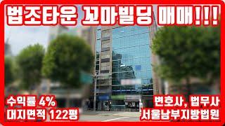 서울 남부지방법원 꼬마빌딩 매매, 변호사, 법무사 사무…