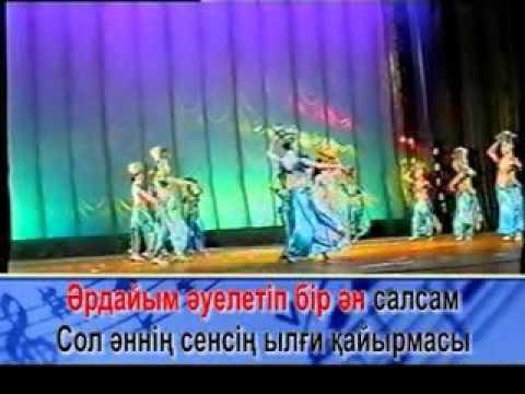 Жан гүлім. С.Тұрғынбеков, М.Омаров Kazakh Karaoke, Казахское караоке