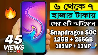 ৭০০০ টাকার সেরা ফোন | 7000 Taka Budget Top 5 4G Smartphone For 2020 In Bangladesh | Aroundthealok