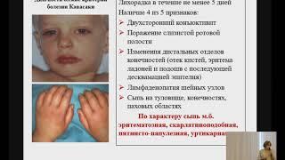 научно-практическая конференция «Кожа, как индикатор здоровья ребенка»