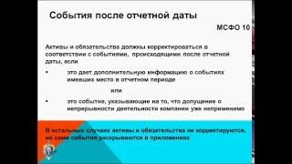События после отчетной даты МСФО 10