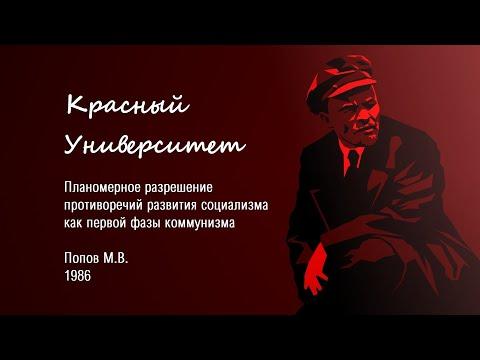 Планомерное разрешение противоречий развития социализма как первой фазы коммунизма.Попов М.В. (1986)