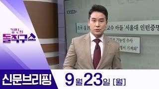 김진의 돌직구쇼 - 9월 23일 신문브리핑 | 김진의 돌직구쇼