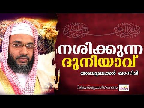 അബൂബക്കർ ഖാസിമിയുടെ മനോഹരമായ പ്രഭാഷണം | LATEST ISLAMIC SPEECH IN MALAYALAM | E P ABUBACKER QASIMI