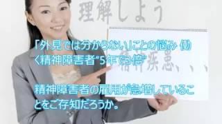 精神疾患 雇用義務付け2018  理解 thumbnail