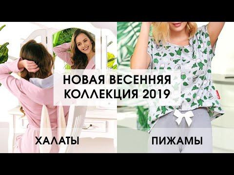 Женские пижамы и халаты – новая весенняя коллекция 2019