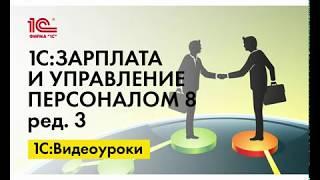 Удержания при увольнении за использованный авансом отпуск в 1С:ЗУП ред.3