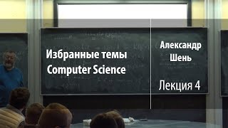 Лекция 4 | Избранные темы Computer Science | Александр Шень | Лекториум