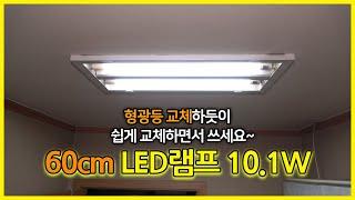 사무실 조명 등기구 600mm 형광등 LED램프 10.…