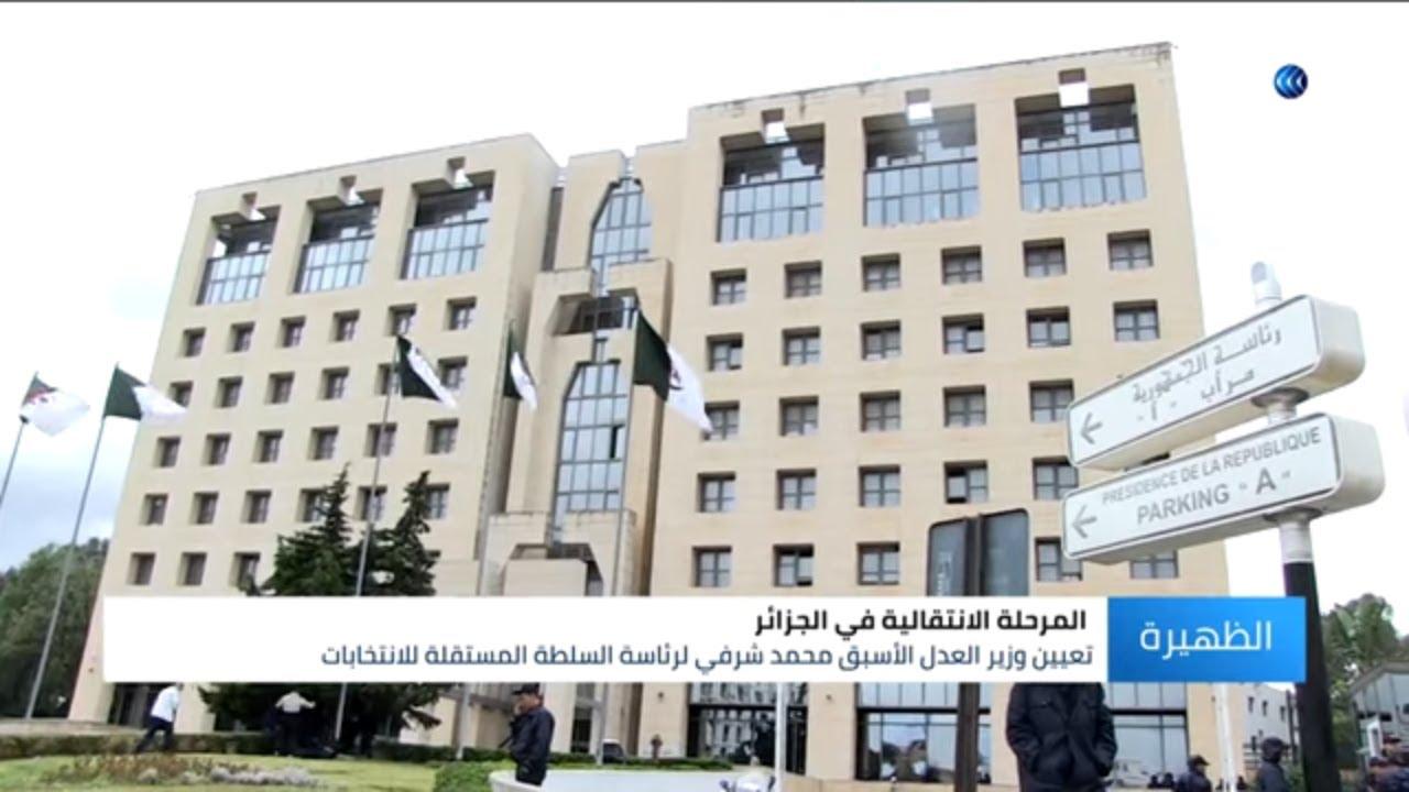 قناة الغد:ماذا سيكون رد فعل الحراك الشعبي على التحركات السياسية الأخيرة بالجزائر؟