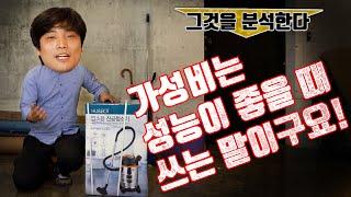 """용팔이가 분석하는 """"대용량 업소용 청소기&qu…"""