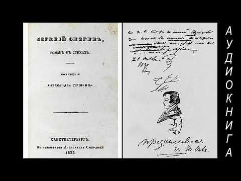 А.С.Пушкин - Евгений Онегин (роман в стихах). Аудиокнига