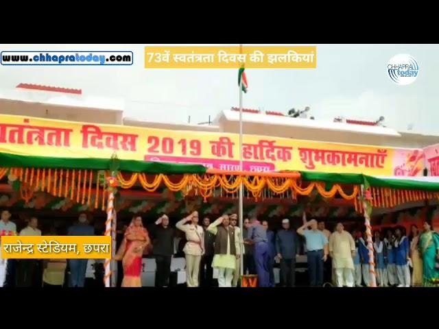 73वें स्वतंत्रता दिवस समारोह की झंलकियाँ | chhapratoday.com |