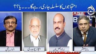 Aaj Rana Mubashir Kay Sath  - 17 January 2018 | 17 January 2018