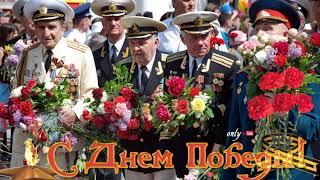 9 МАЯ   ВЕСНА ПОБЕДЫ душевные песни к празднику Великой Победы