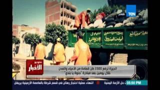 الجيزة ترفع 3500 طن قمامة من الأحياء والمدن خلال يومين بعد مبادرة حلوة يا بلدي