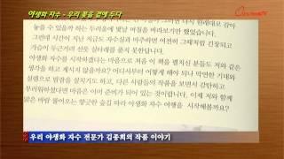 [온북TV]야생화 자수…