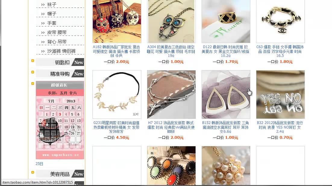Ювелирная бижутерия более 15000 товаров в интернет-магазине солнечные камни. Доставка по украине. Спешите заказать!