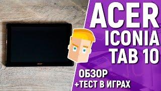 обзор: Acer Iconia One 10 - Планшет для 2400 рублей(1/2)