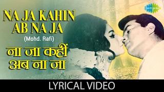 Na Ja Kahin Ab Na Ja with lyrics  ना जा कही अब ना जा गाने के बोल  Mere Humdam Mere Dost  Dharmendra