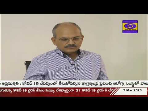 ???? DD News Andhra  : AP Health Secretary Dr. jawahar prepardness handle corona virus 07-03-2020