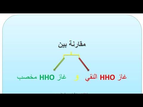 الفرق بين الهيدروكسي والهيدروكسي المخصب (راجع الوصف )