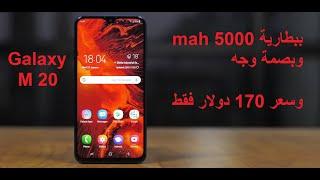 جالاكسي Galaxy M20 . المراجعة الكاملة والمواصفات والمميزات والعيوب والسعر