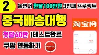 쿠팡 사장님되기 (feat.중국배송대행)|쿠팡연동하기|…