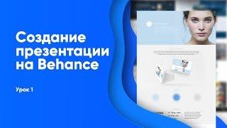 Оформление портфолио для веб дизайнера на behance Урок 1