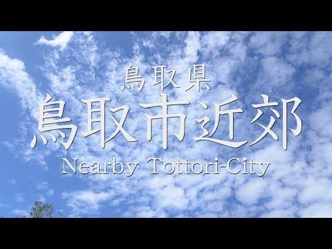 【YOITOKOめぐり旅 vol.5】 鳥取市近郊  (インタビュー)