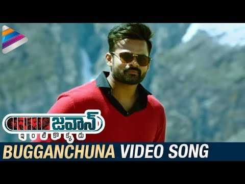 Jawaan Movie Video Songs | Bugganchuna Video Song | Sai Dharam Tej | Mehreen | Thaman | #Bugganchuna