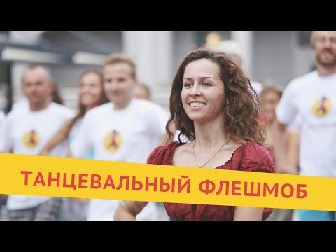 Видео, Танцевальный Флешмоб от SUNSURFERS в Батуми