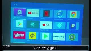 애니빔 FAD450 앱연결테스트