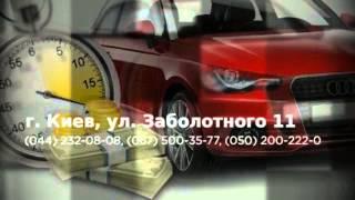 выкуп битых авто дорого Киев быстрый б\у после дтп, BrilLion-Club 9418(, 2014-11-20T10:24:48.000Z)