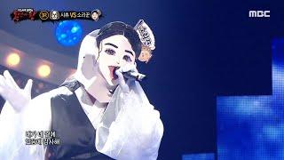 [복면가왕] '소리꾼' 3라운드 무대 - Heaven, MBC 210620 방송