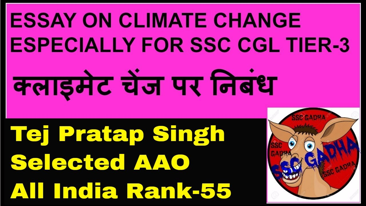 essay on global warming especially for ssc cgl tier  essay on global warming especially for ssc cgl tier 3