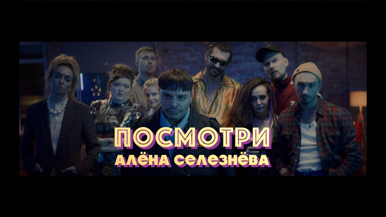 Алена Селезнева - «Посмотри» (official video)