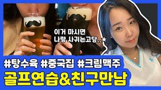 싱가포르 일상 Vlog | 골프연습 운동후 음주 사기의…