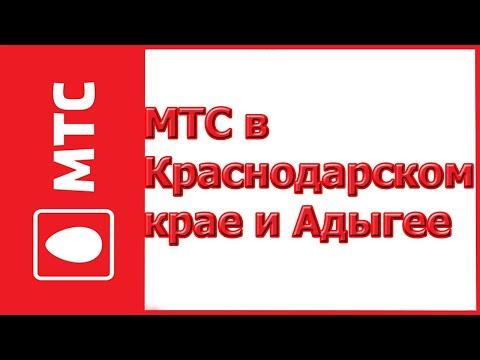 Тарифы от МТС в Краснодарском крае и Адыгее в 2019-2020 году