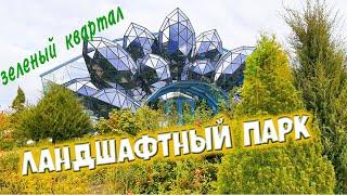 Ландшафтный дизайн. Парк  Зеленый квартал. Видео 4К.