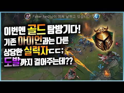 골드에서 미친실력자를 만났습니다.(League of legends Korea Challenger Yasuo !) thumbnail