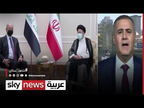 نجم القصاب: زيارة الرئيس الإيراني لإيران ربما لرسم سياسات جديدة بين البلدين  - نشر قبل 2 ساعة